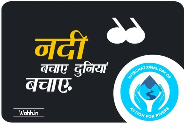 International Day of Action for Rivers Messages In Hindi