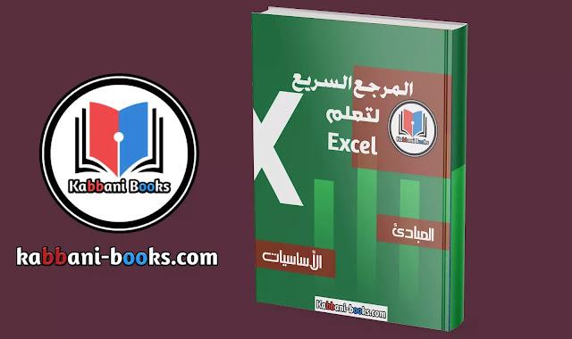 كتاب تعلم الإكسل