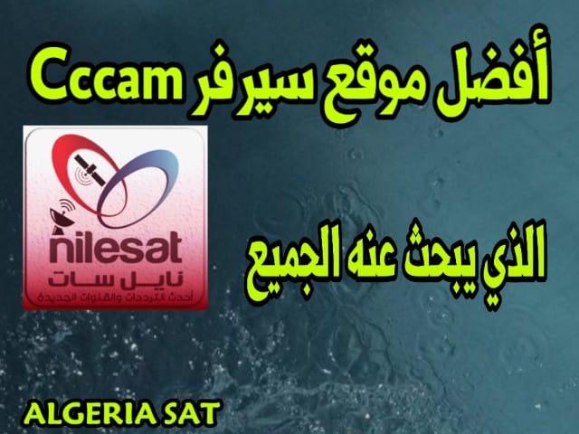 Nilesat - Cccam - سيرفرات سيسكام - freeCccam