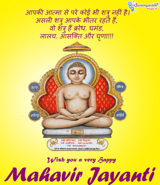 Mahavir Jayanti wishes images in Hindi 2018