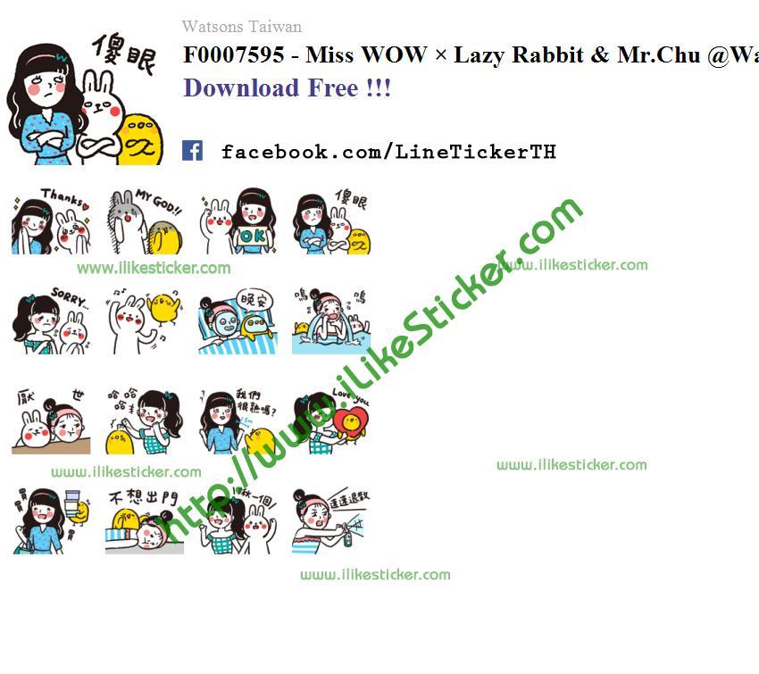 Miss WOW × Lazy Rabbit & Mr.Chu @Watsons