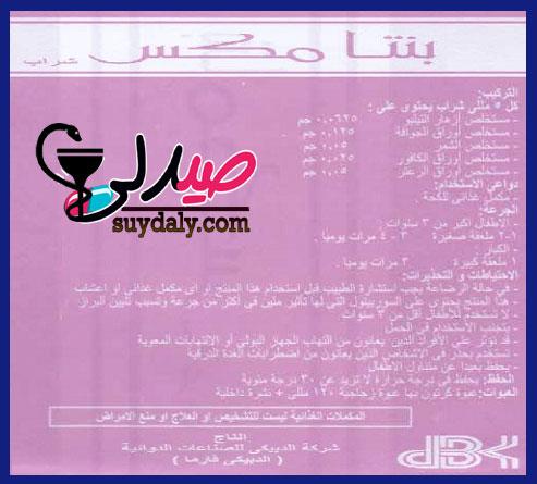 النشرة الداخلية لدواء بنتامكس شراب