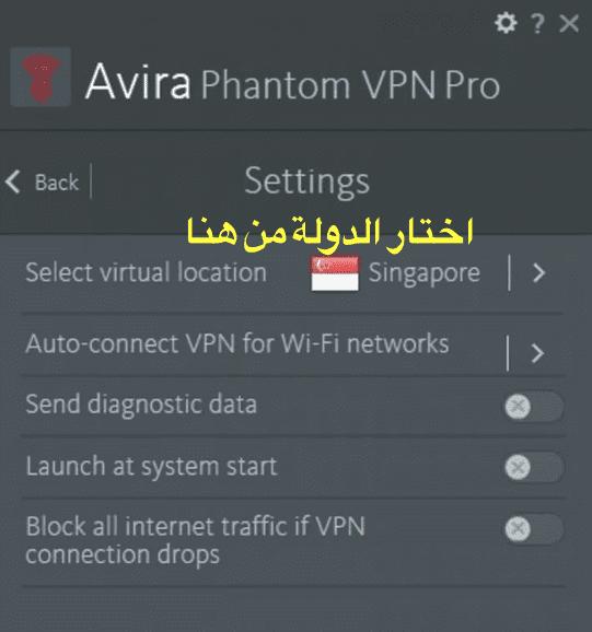 تحميل عملاق تغيير vpn برنامج Avira Phantom VPN Pro / latest