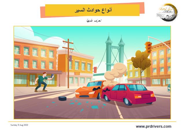 أنواع حوادث السير