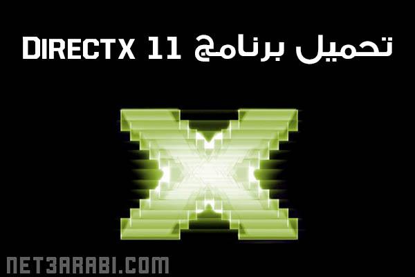 تحميل برنامج Directx 11 لويندوز 7 و 8.1 و 10 لتسريع وتشغيل الالعاب