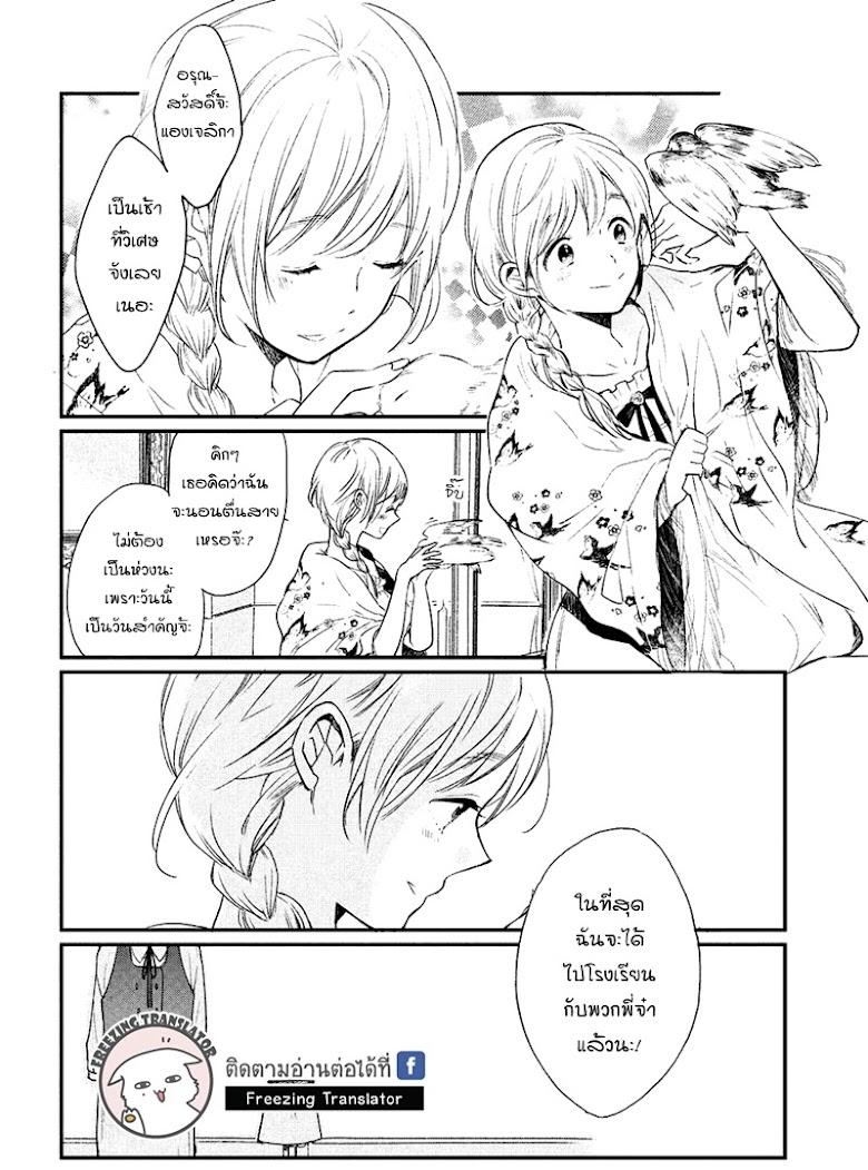 Inuwashi Momo wa Yuruganai - หน้า 4