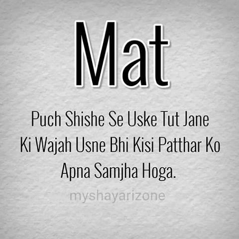 Patthar Dil Dard Bhari Shayari Image Pic SMS in Hindi