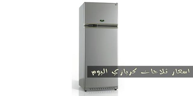 اسعار الثلاجات فى مصر