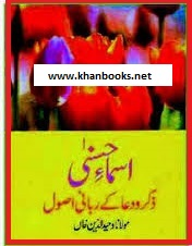 Asma-ul-Husna-By-Maulana-Wahiduddin-Khan-Urdu-islamic-Books-Pdf-Free-Download
