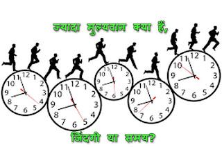 ज्यादा मुल्यवान क्या हैं, जिंदगी या समय?