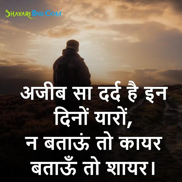2 Line Sad Shayari Status Hindi