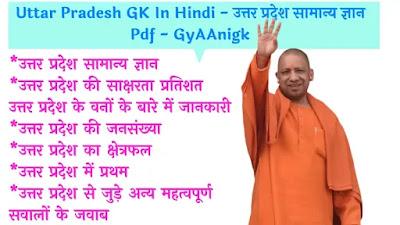 Uttar Pradesh Gk - UP Samanya Gyan 2021 In Hindi Pdf