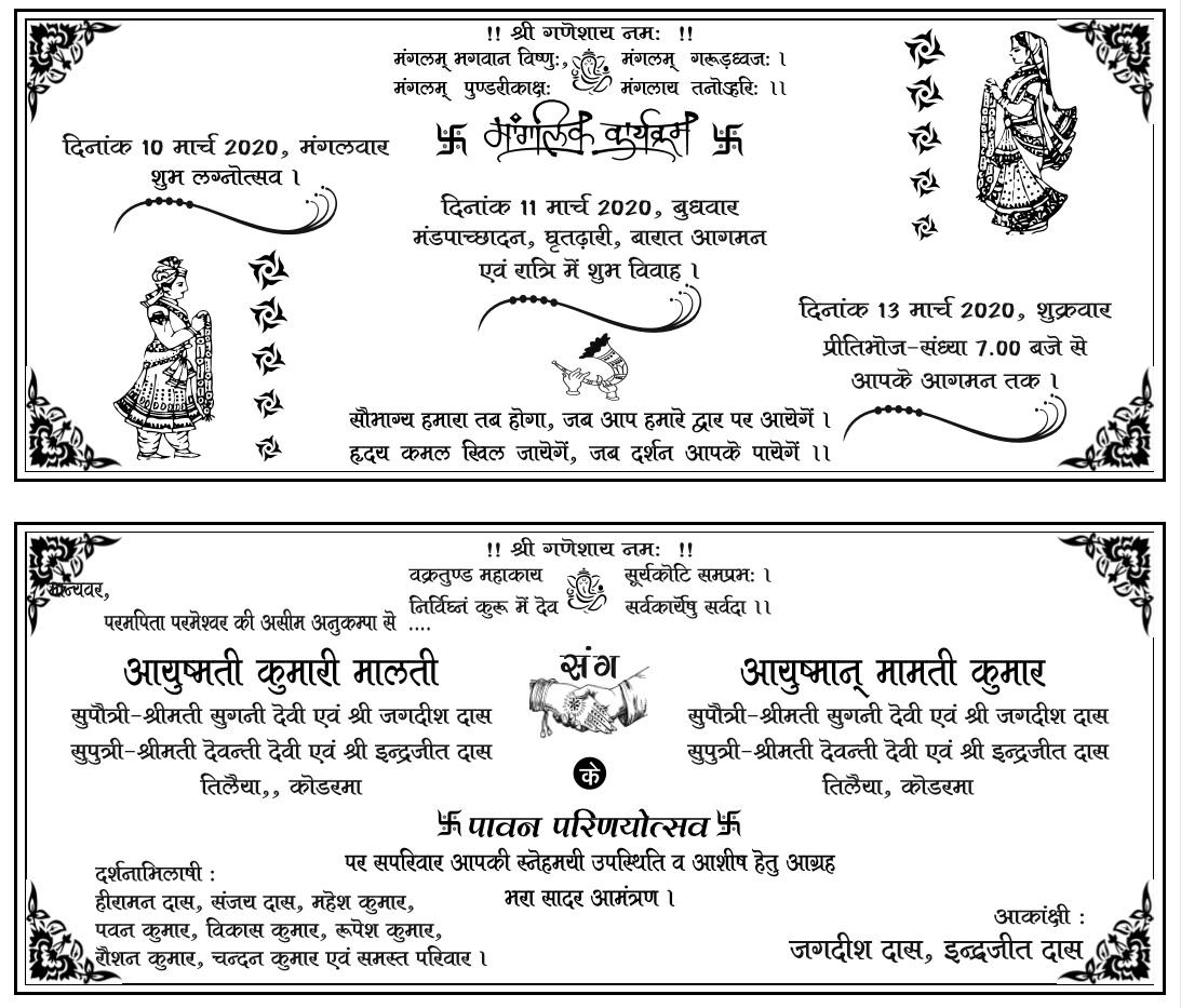 shadi card design wedding card design