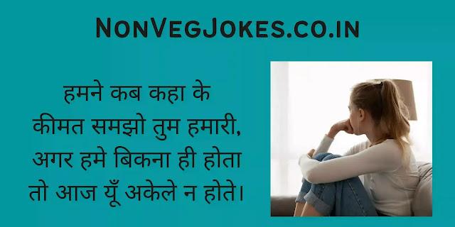 Alone Shayari