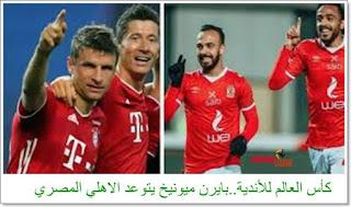 كأس العالم للأندية..بايرن ميونيخ يتوعد الاهلي المصري