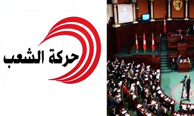 mouvement echaâb decide de ne pas accorder sa confiance au gouvernement hichem mechichi