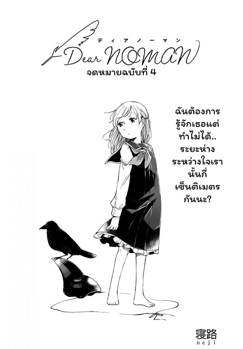 Dear NOMAN - หน้า 1