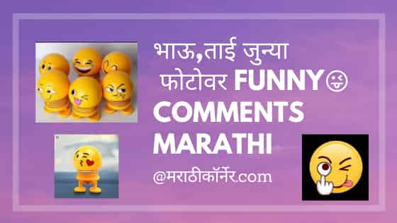 Funny Comments on Friends Photo in Marathi