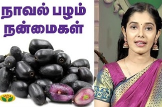 Naval palam | Healthy Jamun Fruit | Jaya Tv