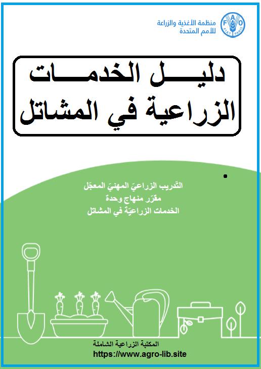 كتاب : دليل الخدمات الزراعية في المشاتل