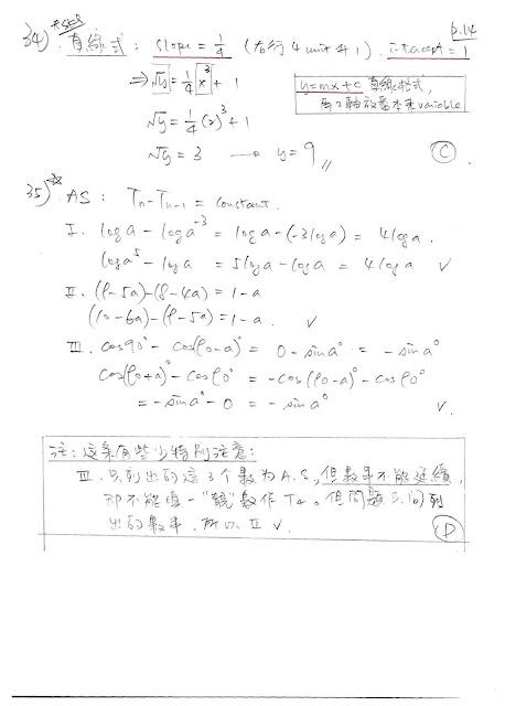 2020 DSE Math Paper 2 MC Full Explanation 數學 卷二 答案 解題步驟 Q34, 35