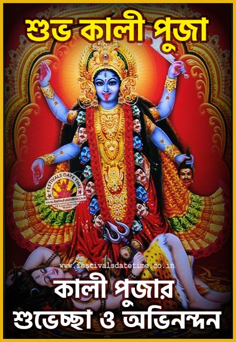 Kali Puja Bangla WhatsApp Status Download, Kali Puja Wallpaper Free Download