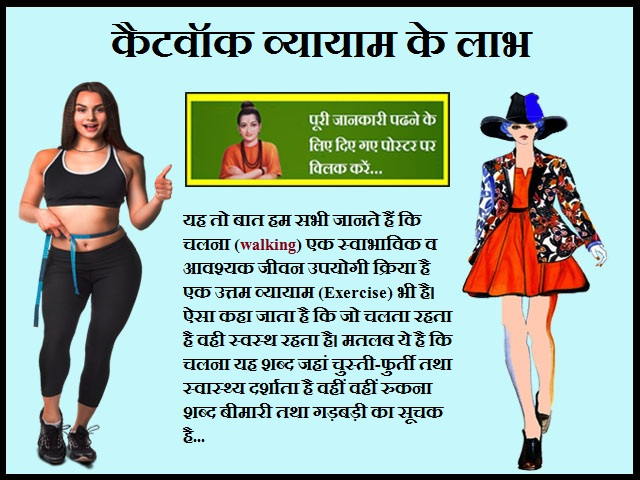 Benefits of Catwalk Exercise-कैटवॉक व्यायाम के लाभ