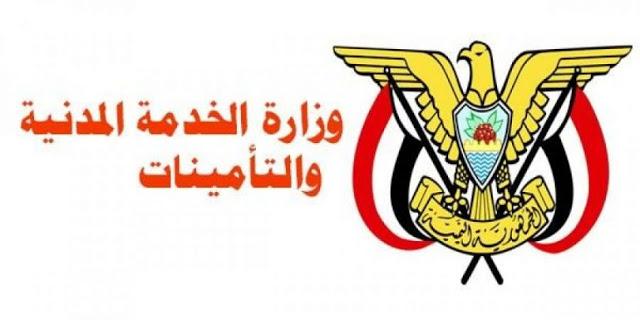 متاح الان الرابط الرسمي تجديد القيد اليمن 2021 www.mocsi.gov.ye | تجديد قيد طالبي التوظيف عبر وزارة الخدمة المدنية اليمنية 2021-2022
