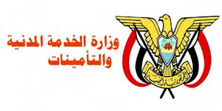 """متاح الان """" الرابط الرسمي تجديد القيد اليمن 2021 www.mocsi.gov.ye   تجديد قيد طالبي التوظيف عبر وزارة الخدمة المدنية اليمنية 2020-2021"""