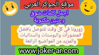 اجمل كلمات شوق وحنين مكتوبة 2019 - الجوكر العربي