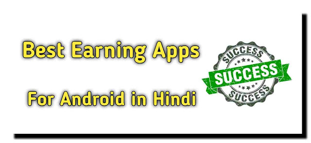 Best Earning Apps For Android in Hindi,Top Earning Apps