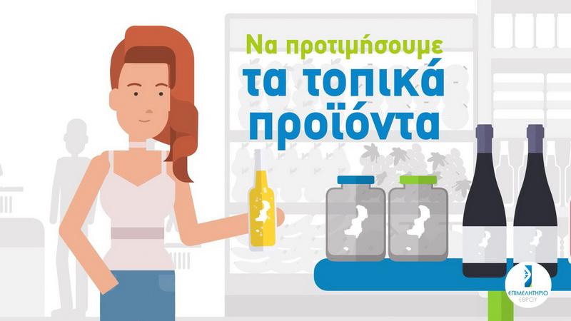 Προτιμάμε τα τοπικά προϊόντα... Επιλέγουμε τις τοπικές επιχειρήσεις... Επιλέγουμε Έβρο!