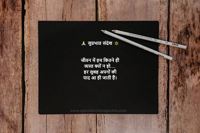 images of suvichar in hindi