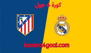 موعد مباراة ريال مدريد ضد أتلتيكو مدريد اليوم الأحد  كورة 4 جول والقنوات الناقلة