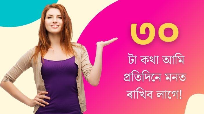 Assamese New Magazine   Assamese Story Post
