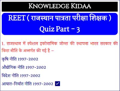 REET ( राजस्थान पात्रता परीक्षा शिक्षक  ) Quiz Part - 3 | PDF Download |