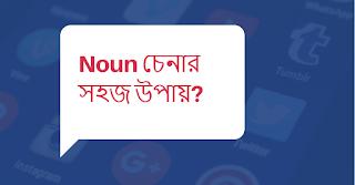 Noun কাকে বলে?