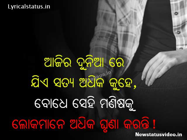 True Shayari in Odia status