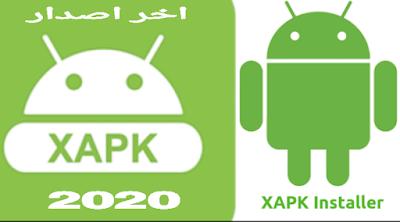 تحميل برنامج xapk installer للاندرويد اخر اصدار 2020