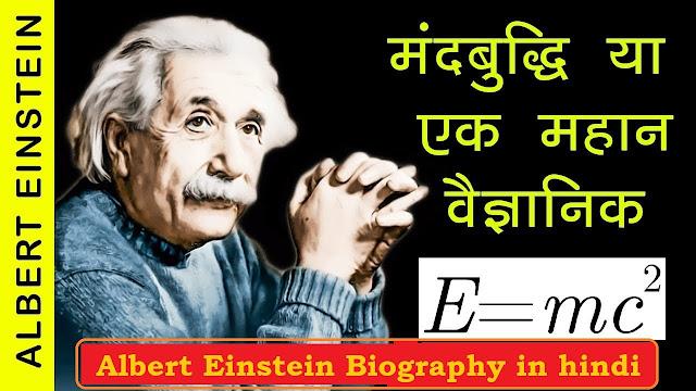 अल्बर्ट आइंस्टीन के अविष्कार (Albert Einstein Inventions in hindi)