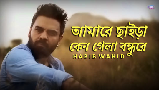 Bondhu Rey Lyrics by Habib Wahid