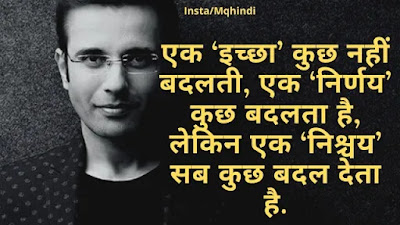 Best Life Quotes By Sandeep Maheshwari
