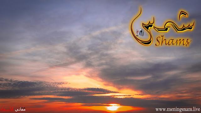 معنى اسم شمس وصفات حاملة و حامل هذا الاسم Shams