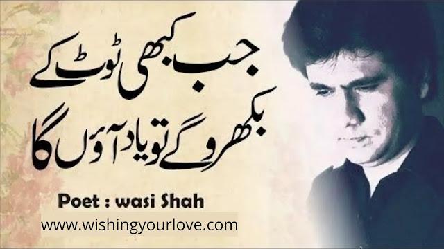 Tum meri aankh ke tewar na bhula paaoge | Wasi Shah