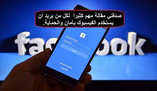 تعرف على طرق إختراق حسابات الفيسبوك وكيف حماية حسابك