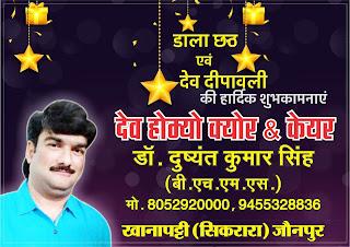 *Ad : देव होम्यो क्योर एण्ड केयर के निदेशक डॉ. दुष्यंत कुमार सिंह की तरफ से डाला छठ एवं देव दीपावली की हार्दिक शुभकामनाएं*