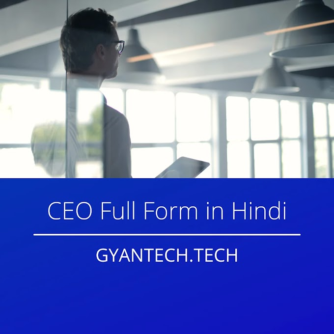 CEO Full Form । CEO Full Form in Hindi