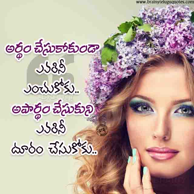 telugu quotes on life, best relationship quotes in telugu, best motivational thoughts in telugu