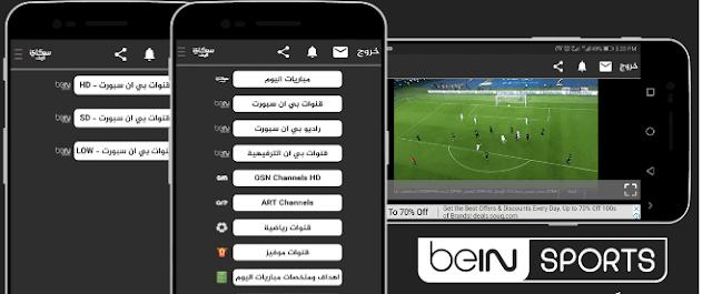 تطبيق لمشاهدة المباريات المشفرة