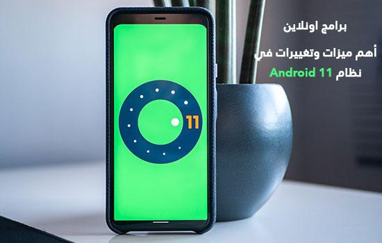 أهم ميزات وتغييرات في نظام Android 11